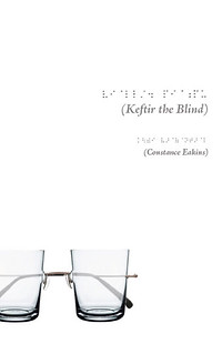 Featherproof edition of Keftir the Blind (2008)