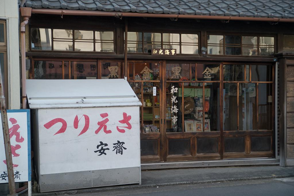 fishing gear store
