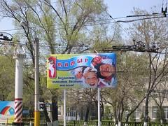 Springtime Billboard