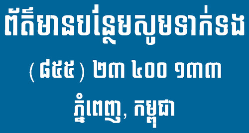 New Khmer Unicode font for Photoshop and InDesign CS3 | Flickr