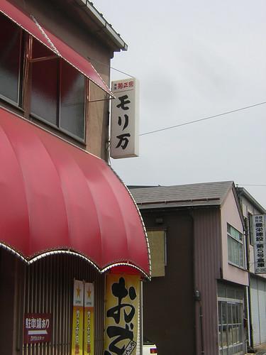 モリまん店舗前画像