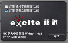 NK 訳丸中日翻譯 Widget 1.0a2 - 背面選項