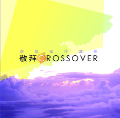 ACM《敬拜 Crossover》