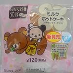 Hamichitsu はみちつ(not Hachimitsu はちみつ)¥120
