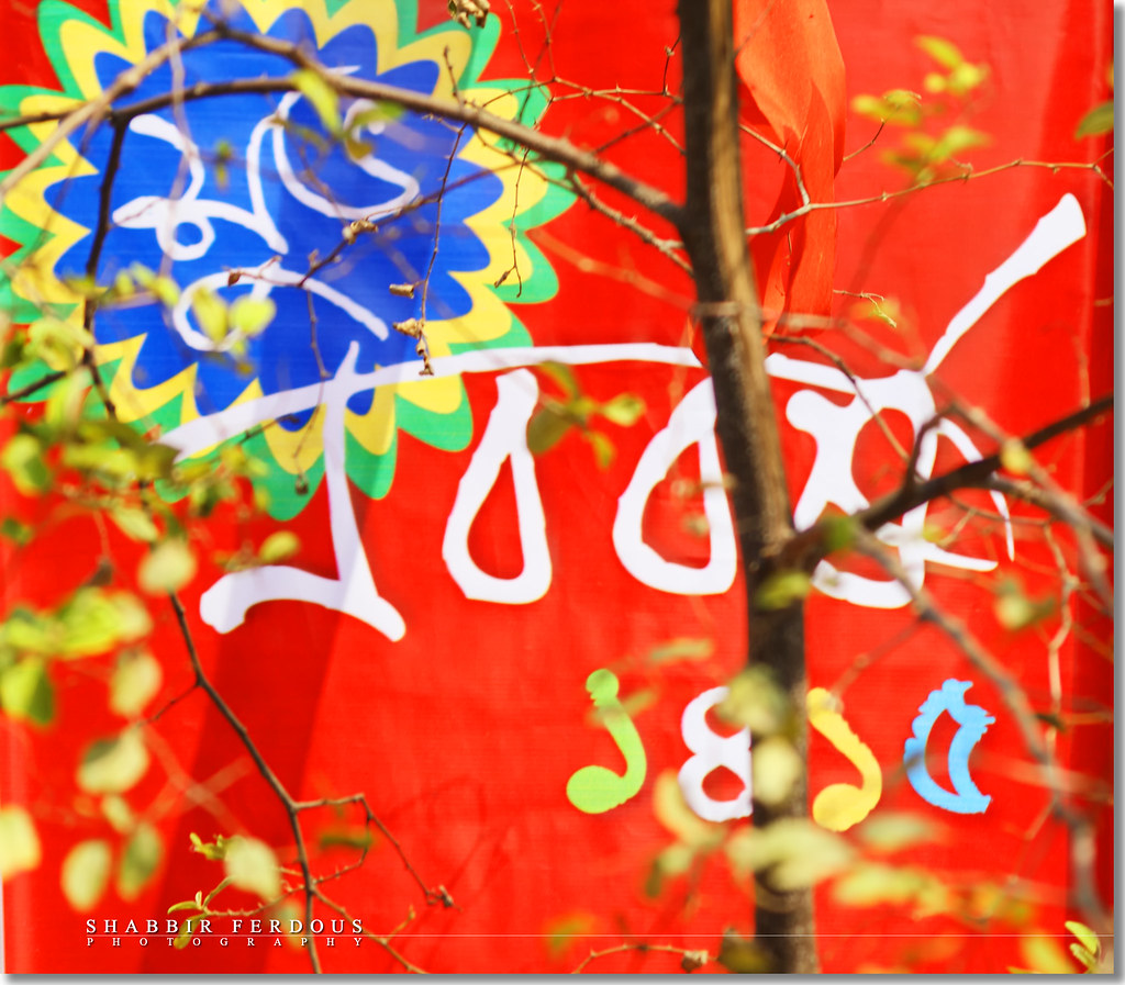 Shuvo Noboborsho : Happy Bangla Newyear | New Year's festivi