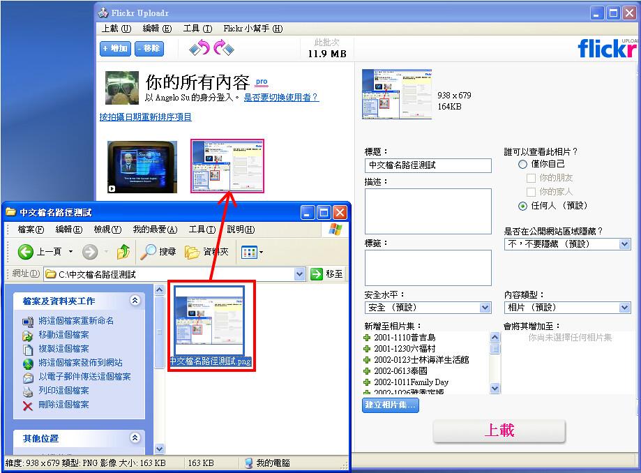 flickr 中文 版
