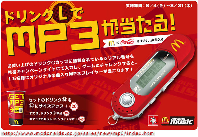 Mc Donald's mp3 site | The virus infected mp3 player  Net ad