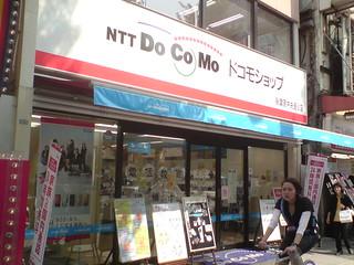 NTT DoCoMo shop | by mroach