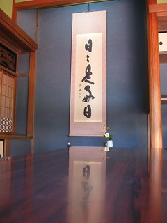 Japanese old style house interior design / 和室(わしつ)の内装(ないそう) | by TANAKA Juuyoh (田中十洋)