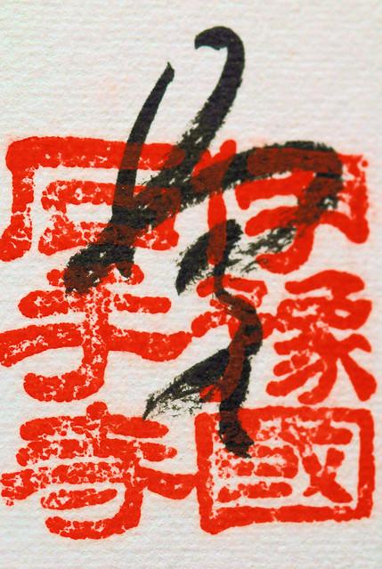 2008 Caligrafía japonesa Japanese calligraphy