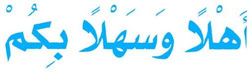 Arabic Greeting Expressions Ahlan Wa Sahlan Mourad Diouri Flickr
