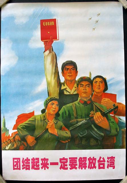 We Must Liberate Taiwan