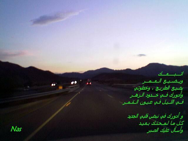 اتـبـعـك أتبعك ويضيع العمر يضيع الطريق وخطوتي و أدورك في Flickr