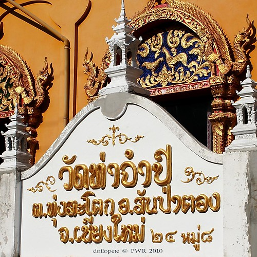 20101213_4329 Temples at San Pa Tong, วัดทึ่สันป่าตอง | by ol'pete