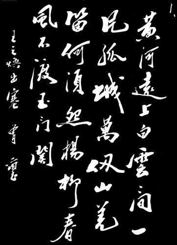 行草-001 出塞 (王之煥)