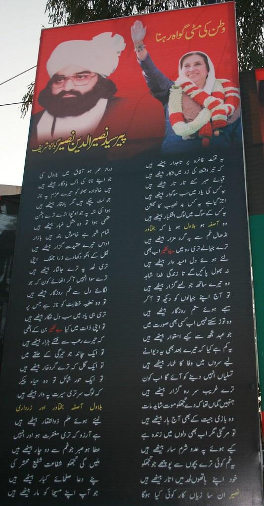 A Tribute to Benazir | This poem is by Pir Naseer-ur-Din Nas