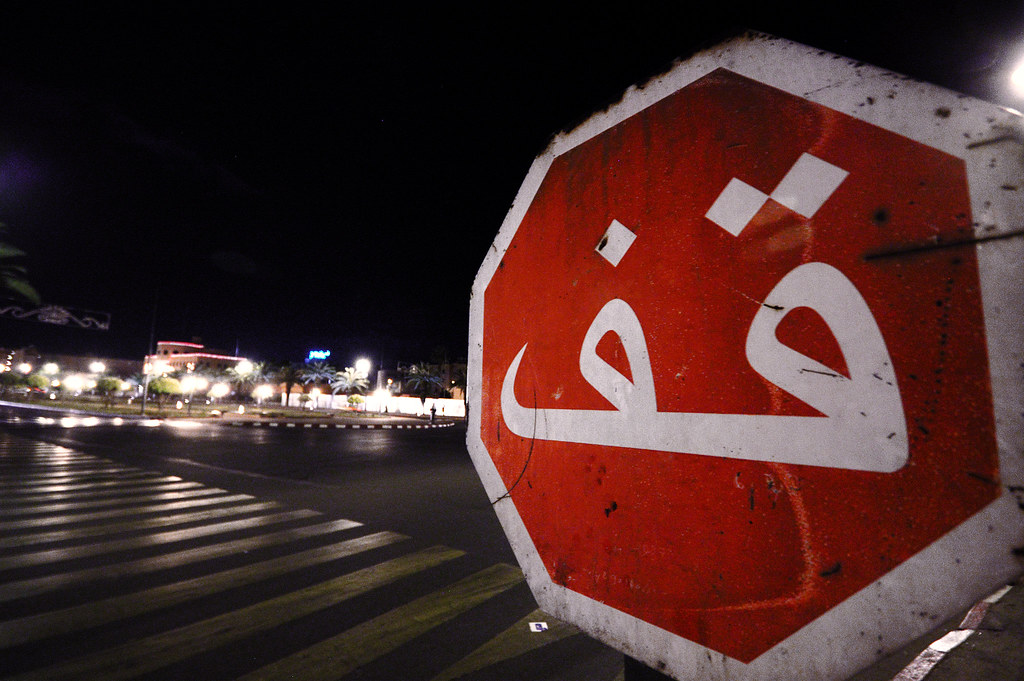 Stop Sign : Marrakech