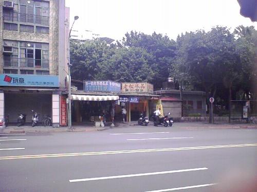 軍用品店和老松冰品