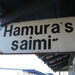 Hamura's Saimin