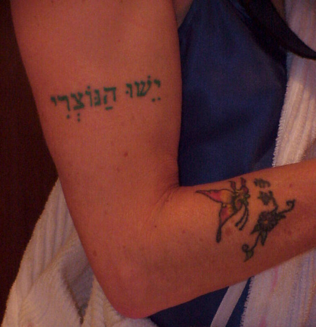 My newest tattoo  Jesus Christ in Hebrew † | Jesus Christ in