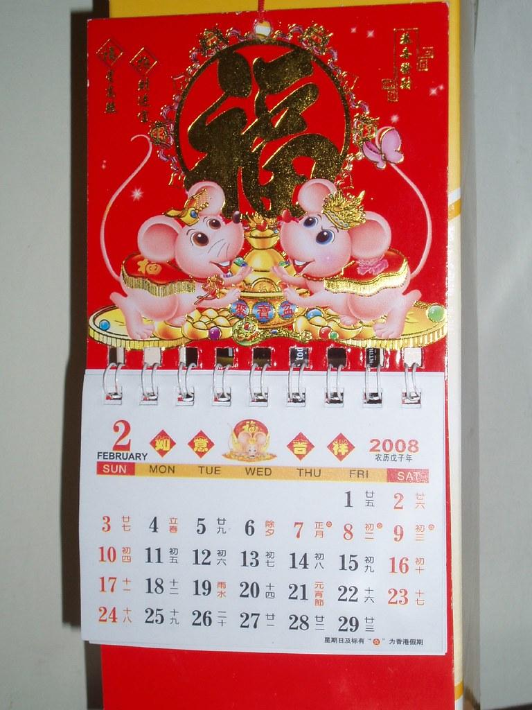 Calendario 2008.Calendario 2008 Mariel Es Cleverandmore Flickr