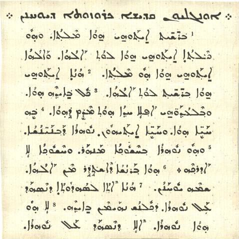 arameic