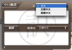 [手打 Widget] NK 訳丸中日翻譯 Widget 新版 1.0a3 更新