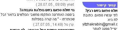 צילומסך מערוץ המחשבים של אתר ה-ynet