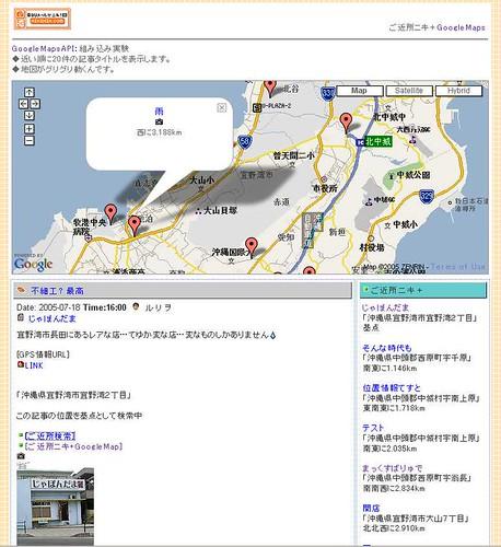 ご近所ニキ+GoogleMapsAPI