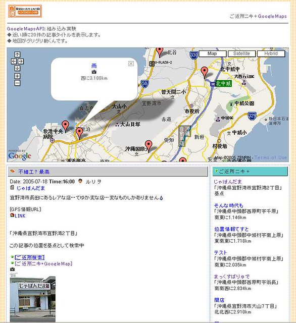 nikinin com features Google Maps Mashup | nikinin com/ is mo
