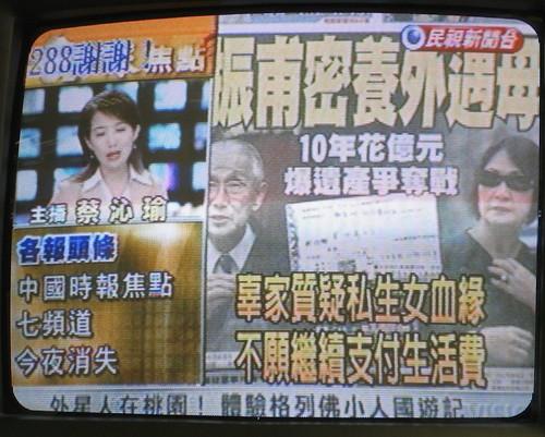 FTVNews20050802