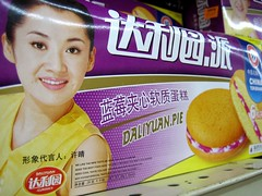 Daliyuan Pie