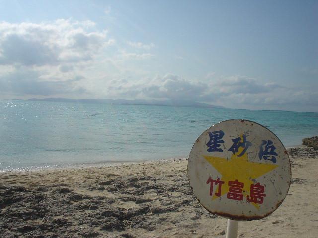 2005ishigaki 083