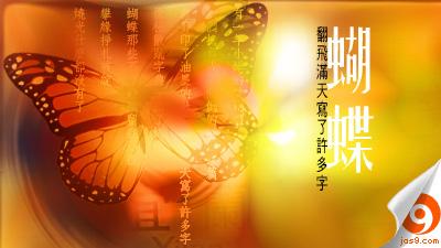 蝴蝶翻飛滿天寫了許多字