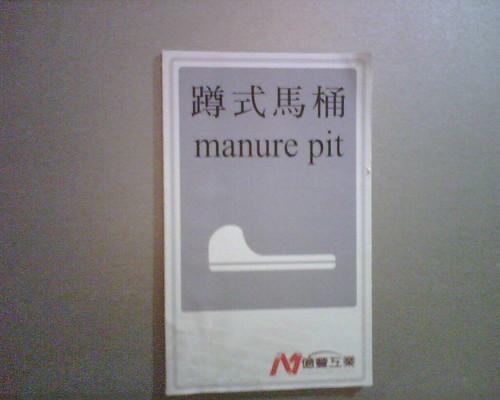 toilet translation | by boni_face