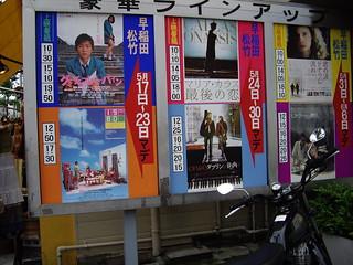 早稲田松竹(2008.5.18) | by tnk_gn