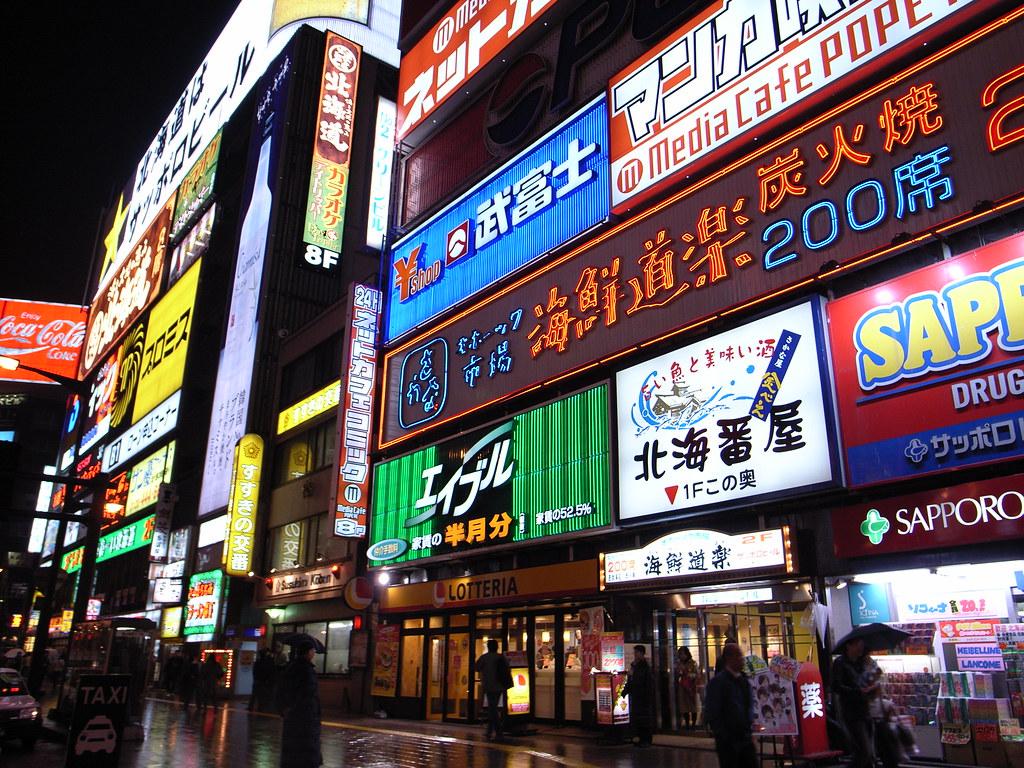 札幌すすきの Sapporo