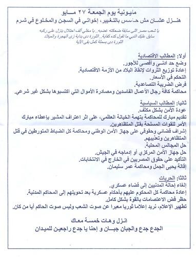 #May27 Demands List | by Kodak Agfa