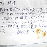 2002年春合宿の名残を食事した店で発見 SA380044