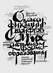 Georgy Kozubov - Expromt (Paper, ink, worn brush, pointed pen. 1989) | by leiris202
