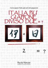 """""""Italia più Giappone diviso due=?"""" di Naruse Ryuta, 9,9 euro   by hukkou2006"""