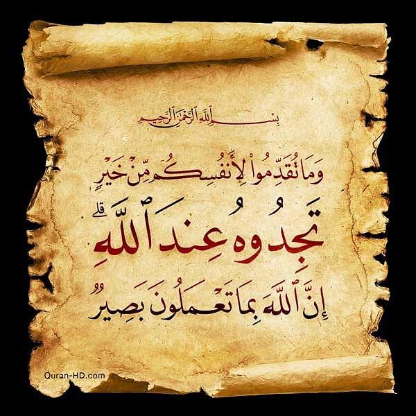 بسم الله الرحمن الرحيم ومن يعظم شعائر الله فإنها من تقوى ا Flickr