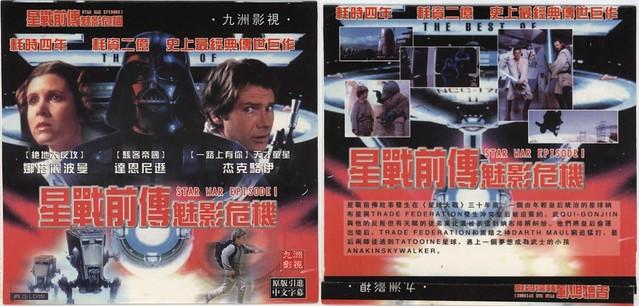 Bootleg Cover - Star Wars Episode 1: The Phantom Menace