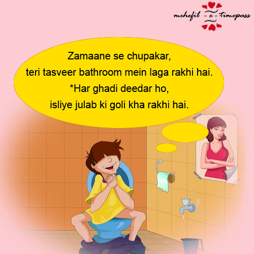 Bathroom Jokes In Hindi | Another Home Image Ideas