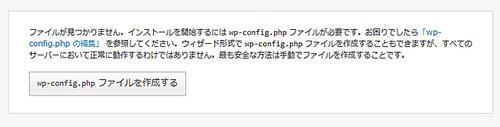 wp-config.php が無いよ