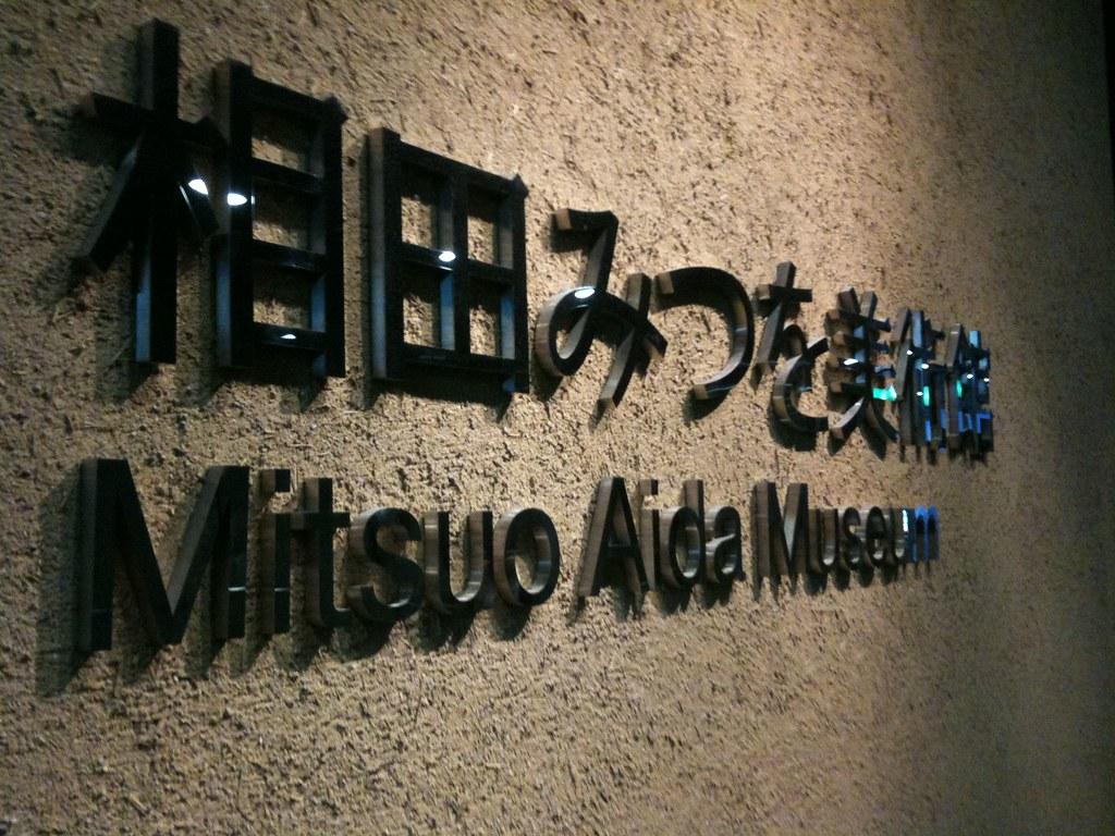 Photo 相田みつを美術館 Yoshihiro Imaizumi Flickr
