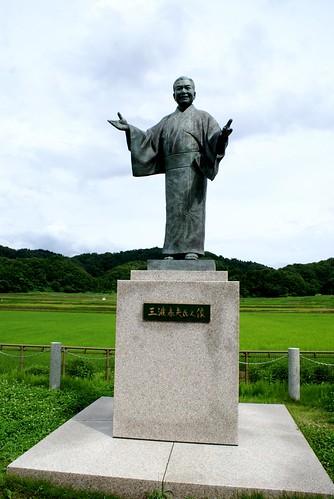 三波春夫顕彰碑