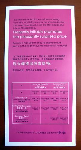 amazing chinglish, suzhou | by hopemeng
