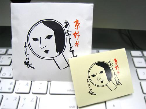 超有名的yojiya吸油面紙 | by naphele