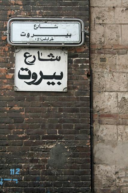 In Tripoli: wall